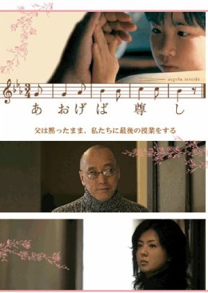 Aogeba Totoshi (2006) poster