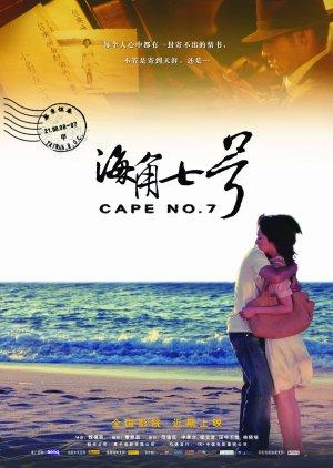 Cape No. 7 (2008) poster