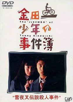Kindaichi Shonen no Jikenbo: Yukiyasha Densetsu Satsujin Jiken (1995) poster