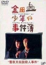 Kindaichi Shonen no Jikenbo: Yukiyasha Densetsu Satsujin Jiken (1995) photo