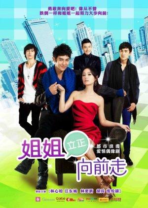 Drama Go Go Go (2012) poster
