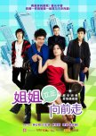 Drama Go Go Go chinese drama review