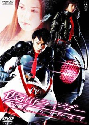 Kamen Rider The First (2005) poster