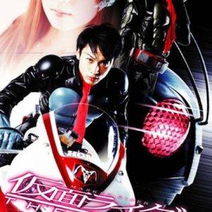 Kamen Rider The First (2005)