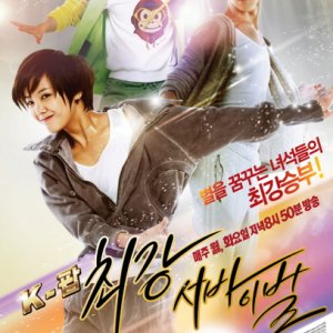 K-POP - The Ultimate Audition (2012) photo