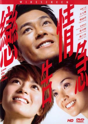 Love on the Rocks (2004) poster