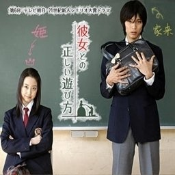 Kanojo to no Tadashii Asobikata (2007) photo