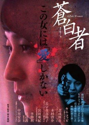 A Pale Woman (2013) poster