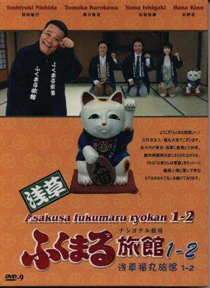 Asakusa Fukumaru Ryokan (2007) poster