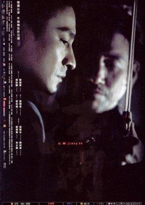 Jiang Hu (2004) poster