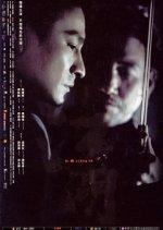 Jiang Hu (2004) photo