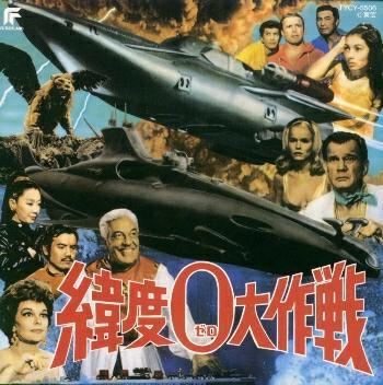 Latitude Zero (1969) poster