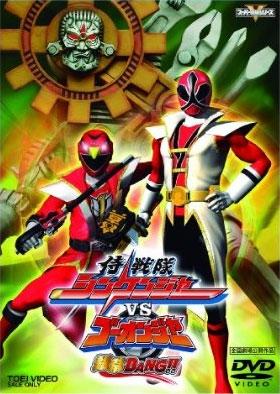 Samurai Sentai Shinkenger vs. Go-Onger: GinmakuBang!! (2010) poster