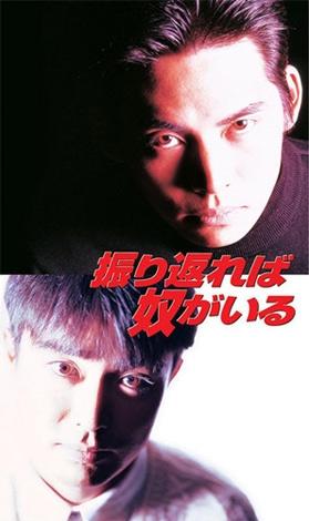 Furikaereba Yatsu ga Iru  (1993) poster