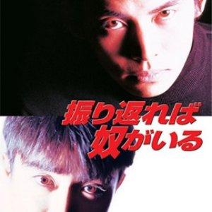 Furikaereba Yatsu ga Iru  (1993) photo