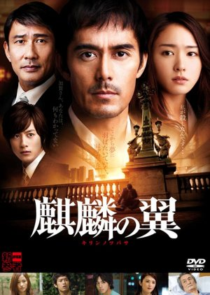 The Wings of the Kirin (2012) poster