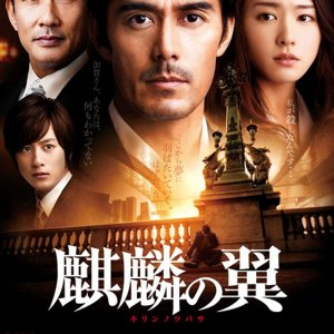 The Wings of the Kirin (2012) photo