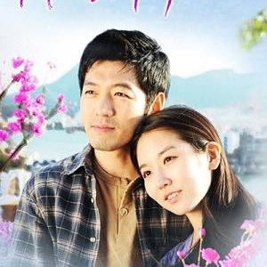 The Miracle of Love (2010) photo