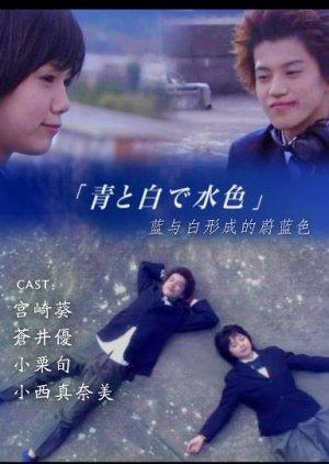 Ao to Shiro de Mizuiro (2001) poster