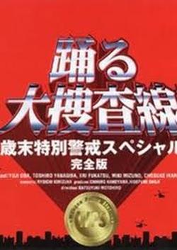 Odoru daisosasen - Nenmatsu tokubetsu keikai Special  (1997) poster