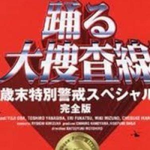 Odoru daisosasen - Nenmatsu tokubetsu keikai Special  (1997) photo