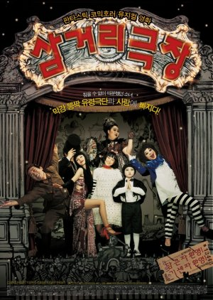 Midnight Ballad for Ghost Theater (2006) poster