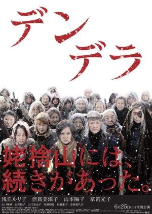 Dendera (2011) poster