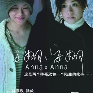 Anna & Anna (2007) photo