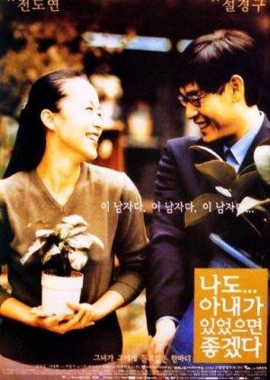 I Wish I Had a Wife (2001) poster