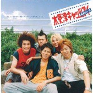 Kisarazu Cats Eye: Nihon Series (2003) photo