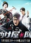 Favorite Dramas (JP)