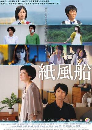 Kamifusen (2011) poster