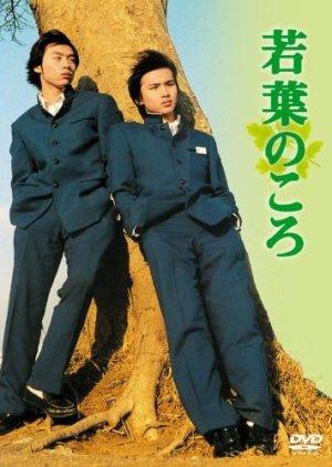 Wakaba no Koro