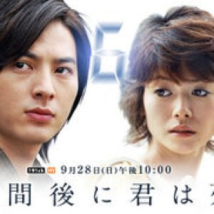6-jikan Go ni Kimi wa Shinu (2008) photo