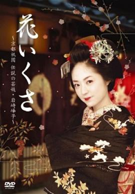 Hana Ikusa