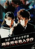 Kindaichi Shonen no Jikenbo: Majutsu Ressha Satsujin Jiken (2001) poster