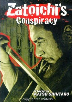 Zatoichi's Conspiracy (1973) poster