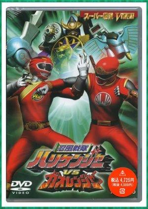 Ninpuu Sentai Hurricaneger vs. Gaoranger (2002) poster