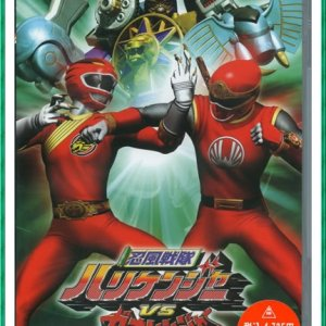 Ninpuu Sentai Hurricaneger vs. Gaoranger (2002) photo