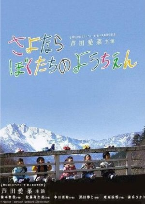 Sayonara Bokutachi no Youchien (2011) poster