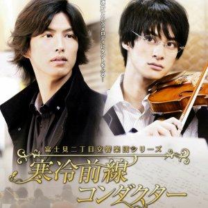 Fujimi Orchestra (2012) photo