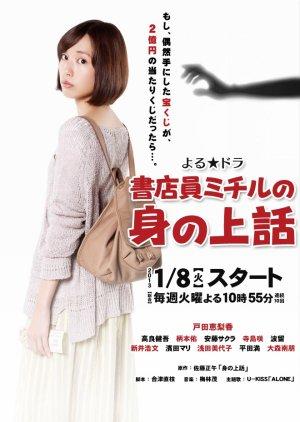 Shotenin Michiru no Minoue Banashi (2013) poster