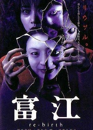 Tomie: Re-birth (2001) poster