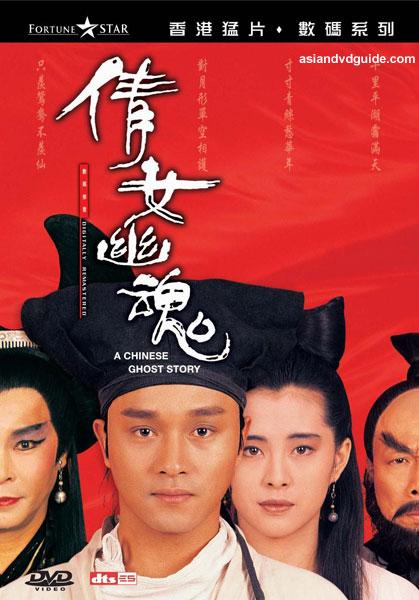 9mew3f - Китайская история призраков ✸ 1987 ✸ Гонконг