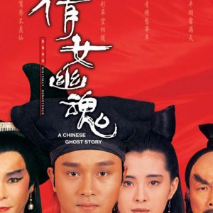 A Chinese Ghost Story (1987) photo