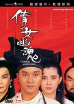 1980's-1990's - Chinese/Hong Kong Films