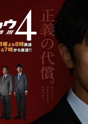 Honcho Azumi Season 4