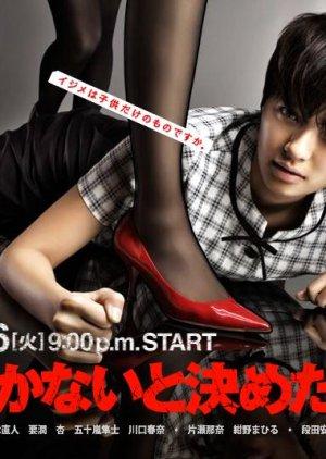Naka nai to Kimeta Hi Special (2010) poster