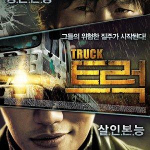 Truck (2008) photo