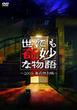 Yonimo Kimyo na Monogatari - 2009 Spring Special